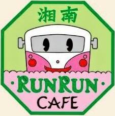 湘南・RUNRUN・CAFE